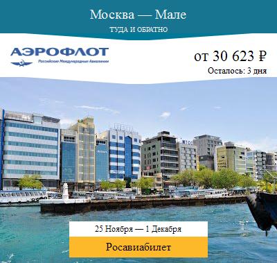Дешёвый авиабилет Москва — Мале