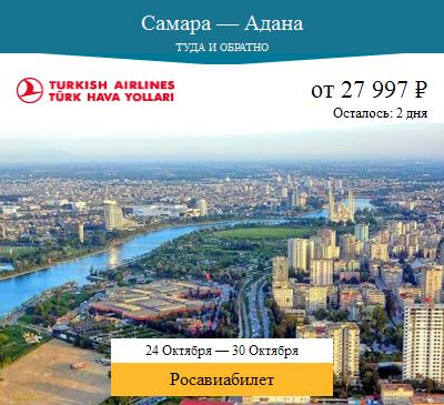 Дешёвый авиабилет Самара — Адана