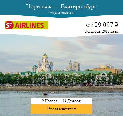 Дешёвый авиабилет Норильск — Екатеринбург