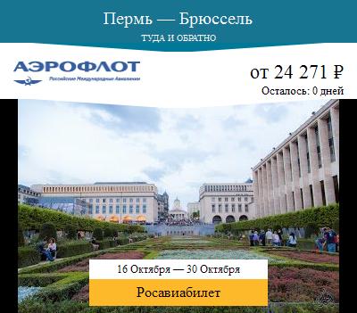 Дешёвый авиабилет Пермь — Брюссель