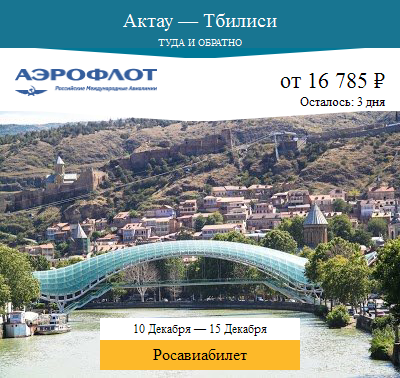 Дешёвый авиабилет Актау — Тбилиси