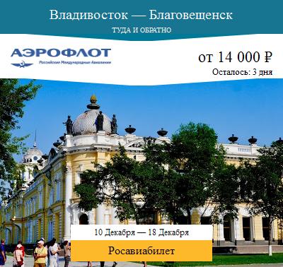 Дешёвый авиабилет Владивосток — Благовещенск