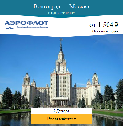 Дешёвый авиабилет Волгоград — Москва