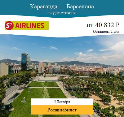 Дешёвый авиабилет Караганда — Барселона