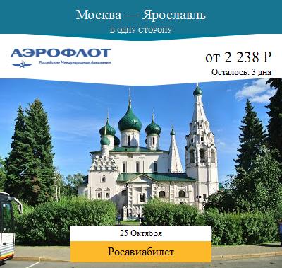 Дешёвый авиабилет Москва — Ярославль