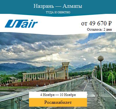 Дешёвый авиабилет Назрань — Алматы