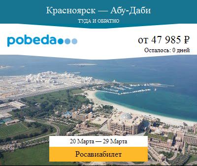 Дешёвый авиабилет Красноярск — Абу-Даби