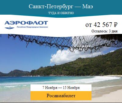 Дешёвый авиабилет Санкт-Петербург — Маэ