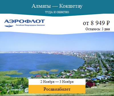 Дешёвый авиабилет Алматы — Кокшетау
