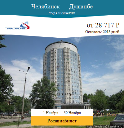 Дешёвый авиабилет Челябинск — Душанбе