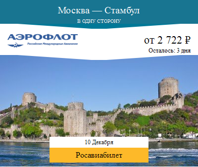 Дешёвый авиабилет Москва — Стамбул