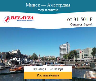 Дешёвый авиабилет Минск — Амстердам