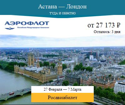 Дешёвый авиабилет Астана — Лондон
