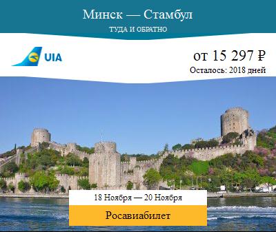 Дешёвый авиабилет Минск — Стамбул