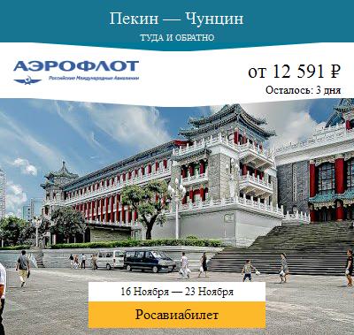 Дешёвый авиабилет Пекин — Чунцин