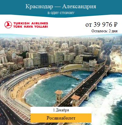 Дешёвый авиабилет Краснодар — Александрия