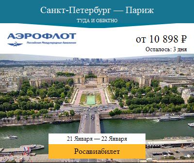 Дешёвый авиабилет Санкт-Петербург — Париж