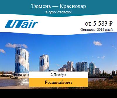 Дешёвый авиабилет Тюмень — Краснодар