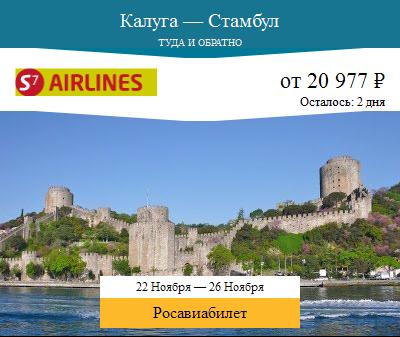 Дешёвый авиабилет Калуга — Стамбул