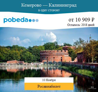 Дешёвый авиабилет Кемерово — Калининград
