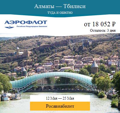 Дешёвый авиабилет Алматы — Тбилиси