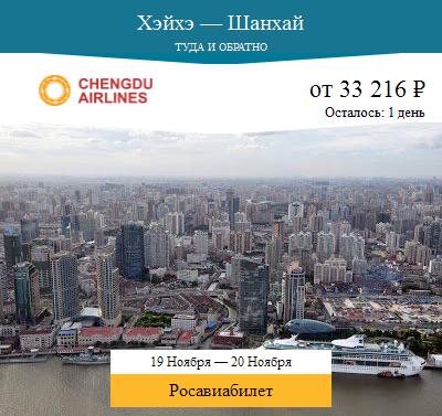 Дешёвый авиабилет Хэйхэ — Шанхай