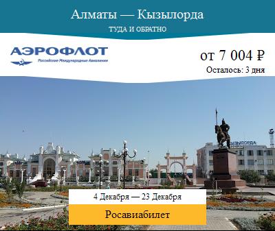 Дешёвый авиабилет Алматы — Кызылорда
