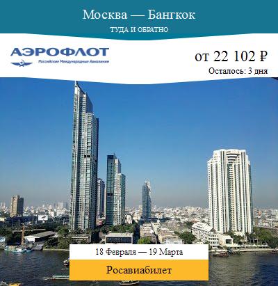 Дешёвый авиабилет Москва — Бангкок