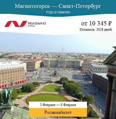 Дешёвый авиабилет Магнитогорск — Санкт-Петербург