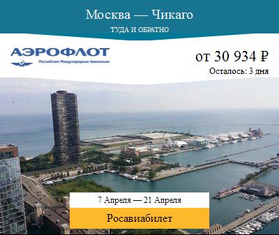 Дешёвый авиабилет Москва — Чикаго
