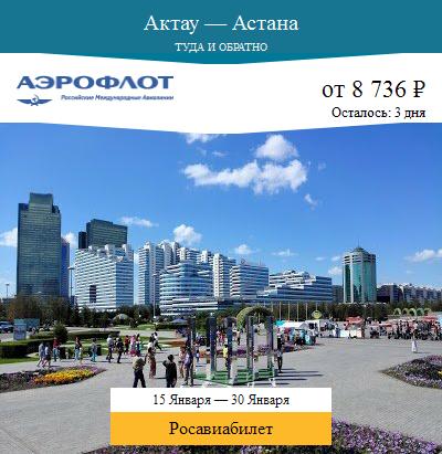 Дешёвый авиабилет Актау — Астана
