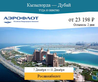 Дешёвый авиабилет Кызылорда — Дубай