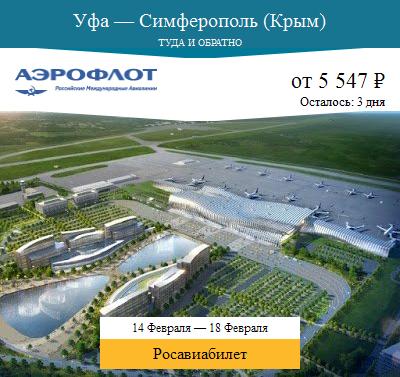 Дешёвый авиабилет Уфа — Симферополь (Крым)