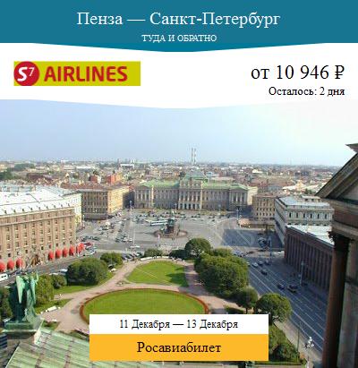 Дешёвый авиабилет Пенза — Санкт-Петербург
