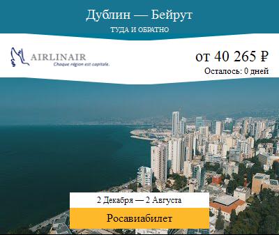 Дешёвый авиабилет Дублин — Бейрут