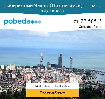 Дешёвый авиабилет Набережные Челны (Нижнекамск) — Батуми