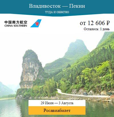 Дешёвый авиабилет Владивосток — Пекин