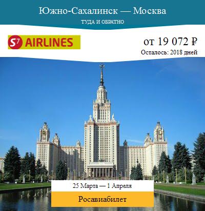 Дешёвый авиабилет Южно-Сахалинск — Москва