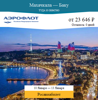 Дешёвый авиабилет Махачкала — Баку