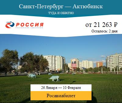 Дешёвый авиабилет Санкт-Петербург — Актюбинск