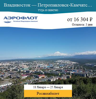 Дешёвый авиабилет Владивосток — Петропавловск-Камчатский