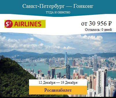 Дешёвый авиабилет Санкт-Петербург — Гонконг