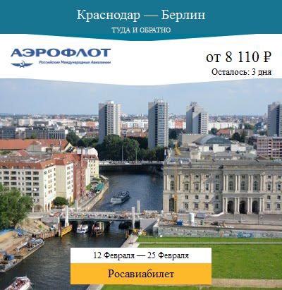 Дешёвый авиабилет Краснодар — Берлин