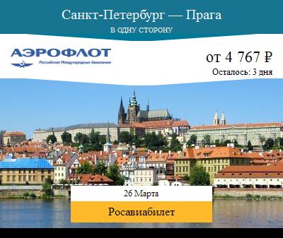 Дешёвый авиабилет Санкт-Петербург — Прага
