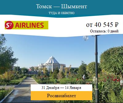 Дешёвый авиабилет Томск — Шымкент
