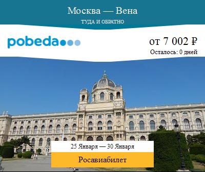 Дешёвый авиабилет Москва — Вена