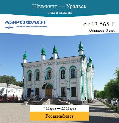 Дешёвый авиабилет Шымкент — Уральск