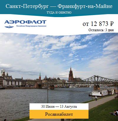Дешёвый авиабилет Санкт-Петербург — Франкфурт-на-Майне