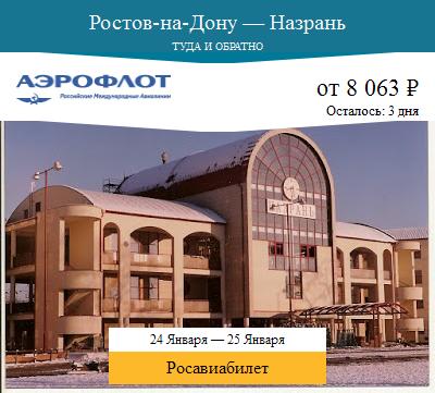Дешёвый авиабилет Ростов-на-Дону — Назрань