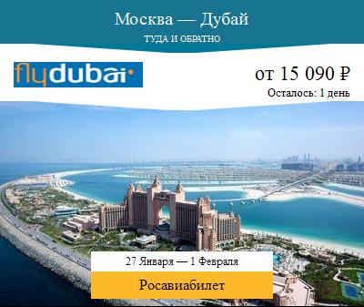 Дешёвый авиабилет Москва — Дубай